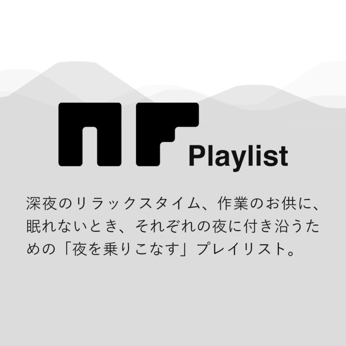 NF Playlistが公開になりました。 GWに集中更新していきます!  会員の皆さまに向けた限定コンテンツですので、良識の範囲でお楽しみください。